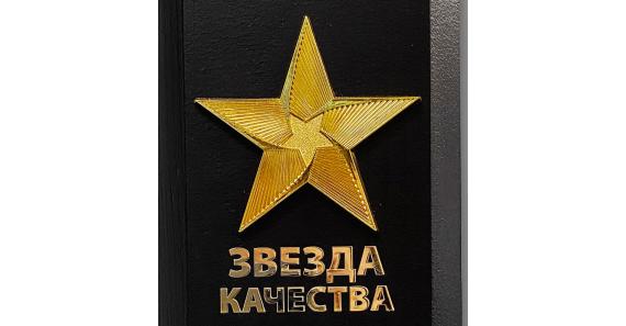 Фабрика Стайлтекс признана Лучшим Предприятием России 2020 года!